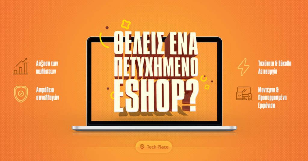 3+1 λόγοι για να αποκτήσεις e-shop