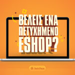 Θέλεις ένα επιτυχημένο e-shop?