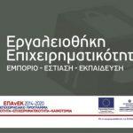 Εργαλειοθήκη Επιχειρηματικότητας: Εμπόριο - Εστίαση - Εκπαίδευση