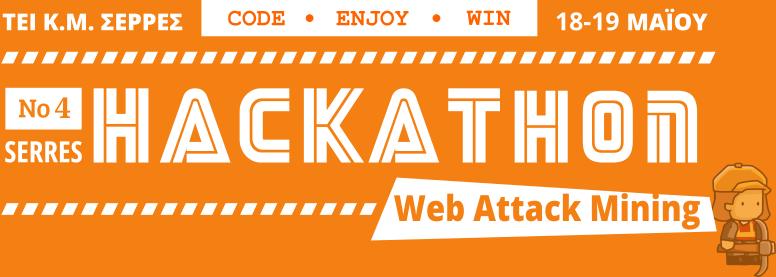 Νέο Hackathon στις Σέρρες στις 18-19/05/2019